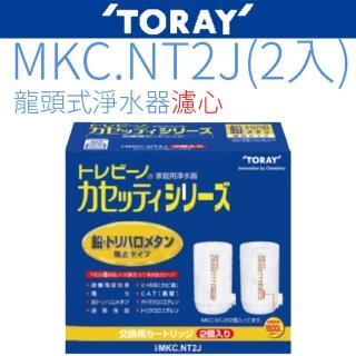 【TORAY 東麗】濾心(MKC.NT2J 2入裝)