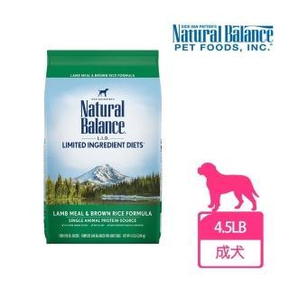 【Natural Balance】LID低敏羊肉糙米成犬配方原顆粒-4.5磅(羊肉+糙米 狗飼料 飼料)
