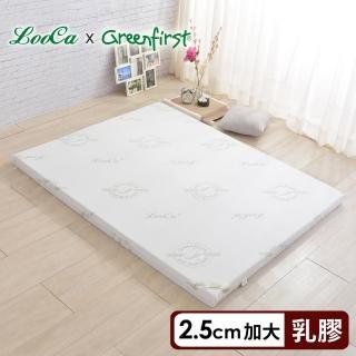 【法國防蹣防蚊技術】LooCa旗艦舒柔2.5cm舒眠HT乳膠床墊(加大6尺-Greenfirst系列)