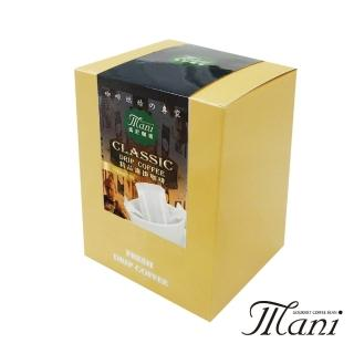 【瑪尼Mani】有機哥倫比亞掛耳式咖啡(10包/盒)