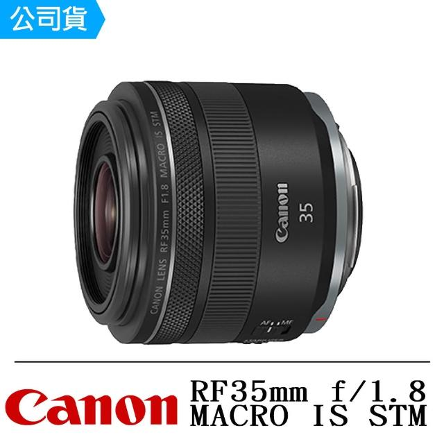 【Canon】RF 35mm f/1.8 MACRO IS STM(公司貨)