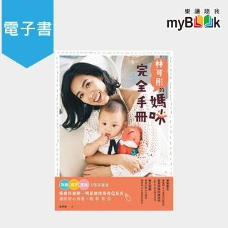 【myBook】林可彤的媽咪完全手冊(電子書)