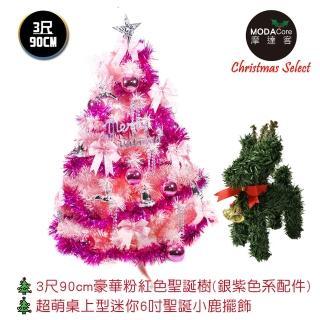 【摩達客】台灣製3呎/3尺90cm豪華版粉紅色聖誕樹+銀紫色系配件+6吋小鹿組(不含燈)