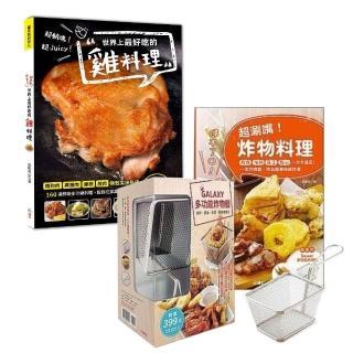 世界上最好吃的雞料理【超值附:多功能炸物籃】