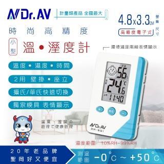 【Dr.AV 聖岡科技】GM-651 三合一智能液晶溫濕度計(溫濕度計)