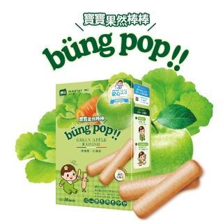【米大師 MasterMi】LOVE U baby-寶寶果然棒棒-青蘋果蘿蔔口味(14袋/盒)