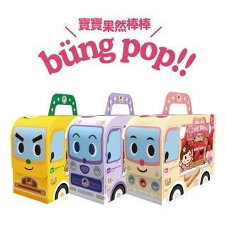 【米大師 Master Mi】LOVE U baby-寶寶果然棒棒 產地直送系列(22袋/盒)