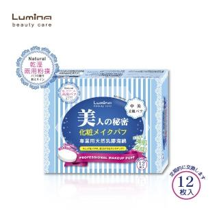 【Lumina 露蜜】中圓化妝海綿-盒裝12入(天然乳膠 新秘 乾濕兩用 消耗品)