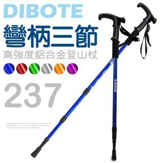 【DIBOTE迪伯特】高強度鋁合金彎柄三節式登山杖(237)