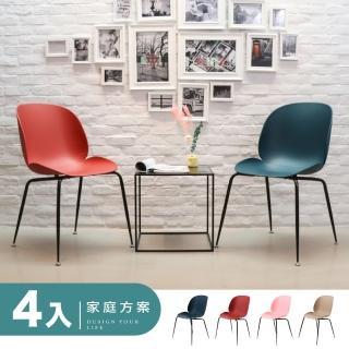 【IDEA】4入組-諾歐原創奢華流線經典休閒椅(餐椅/戶外椅)