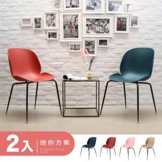 【IDEA】2入組-諾歐原創奢華流線經典休閒椅(餐椅/戶外椅)