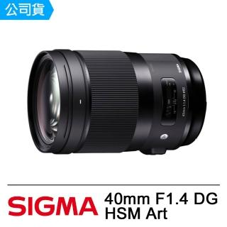 【Sigma】40mm F1.4 DG HSM Art(公司貨)