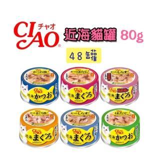 【CIAO】近海貓罐系列-80g(48罐/多種口味)
