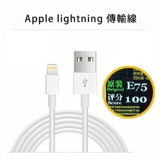 【超值2入組】Apple原廠品質Lightning傳輸線