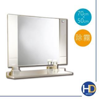 【雙手萬能】經典防霧ABS方型浴鏡 70x50CM 附三用平台(二色可選 白/象牙)