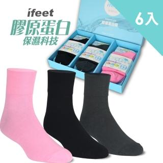 【ifeet】膠原蛋白寬口無痕除臭美腳襪6雙入(女款22-24cm)