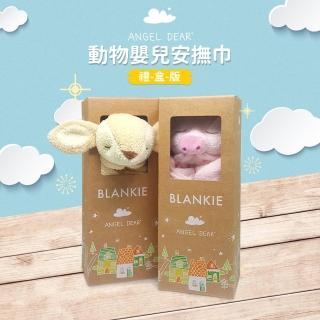 【Angel Dear】動物嬰兒安撫巾(豬年寶寶動物大集合)