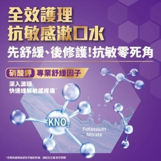 【Listerine 李施德霖】日本暢銷 全效護理除菌漱口水無酒精配方4件組(750mlx2+250mlx2_抗菌防護罩)