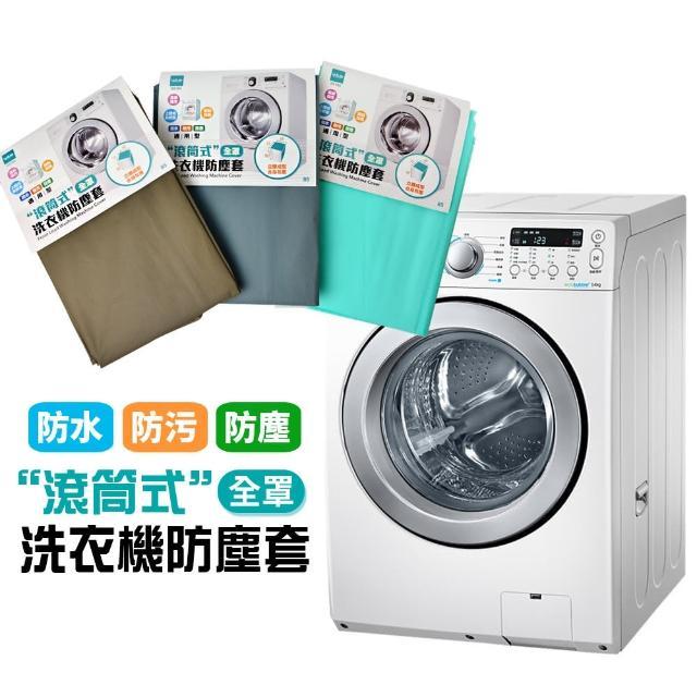 【生活King】滾筒式洗衣機防塵套(全罩通用型)/