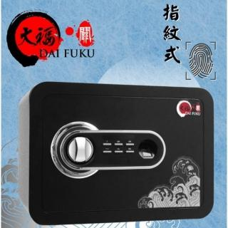 【TRENY】大福 指紋25保險箱 指紋與密碼雙重認證(兩年保固 金庫 保險櫃 保險箱)