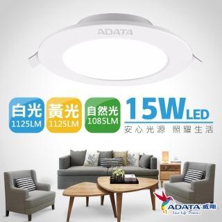 【ADATA 威剛】15W LED 超薄嵌燈_15cm嵌入孔(白光/黃光/自然光)