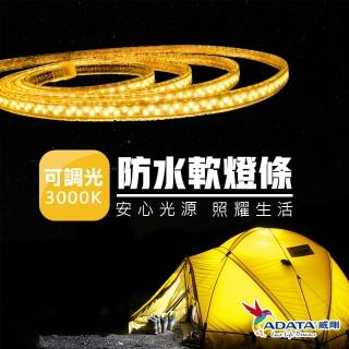 【ADATA 威剛】LED 可調光戶外防水軟條燈(IP65 防水設計)