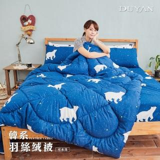 DUYAN 竹漾- 台灣製雙人床包組+可水洗羽絲絨被-格陵藍