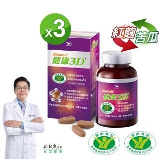 【統一】健康3D 90錠*3罐 - 限時優惠!購買加贈7天份(健康食品降低膽固醇+調節血糖雙效認證)