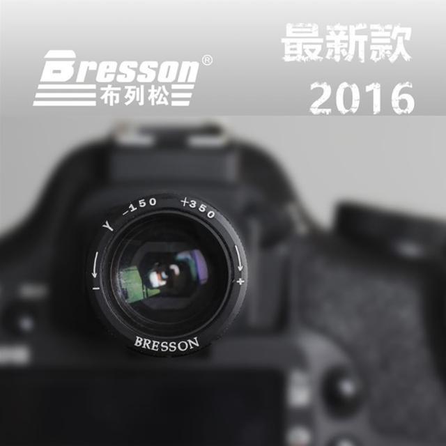 【Bresson】第3.1代1.15-1.65X倍可調式觀景窗放大器
