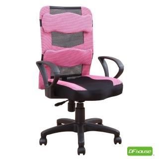 【DFhouse】索菲亞立體加長坐墊辦公椅