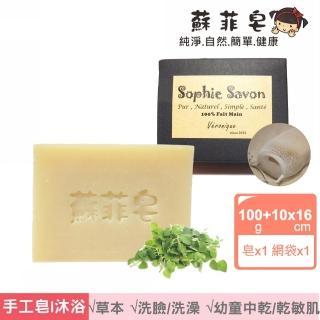 【Sophie Savon 蘇菲皂】左手香在地青草皂 +網袋(草本皂/在地青草皂 中性/乾敏/幼童肌 MIT手工皂)