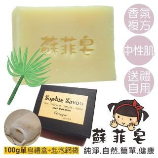 【Sophie Savon 蘇菲皂】紙莎草複方香氛皂 +網袋(香氛皂/複方香氛 中性肌 MIT手工皂)