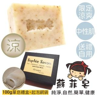 【Sophie Savon 蘇菲皂】薄荷涼肌皂 +網袋(限定款/涼爽限定 中性肌 MIT手工皂)