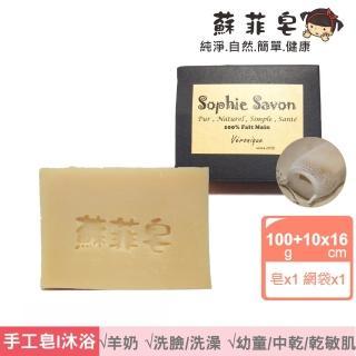 【Sophie Savon 蘇菲皂】雪亞脂滋養修護皂 +網袋(羊奶皂/雪亞脂 中乾/乾敏/幼童肌)