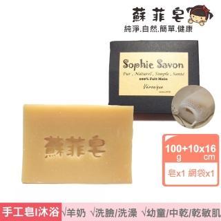 【Sophie Savon 蘇菲皂】雪亞脂基礎潤膚皂 +網袋(羊奶皂/雪亞脂 中乾/乾敏/幼童肌)