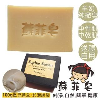 【Sophie Savon 蘇菲皂】純橄馬賽皂 +網袋(羊奶皂/純橄皂 中性/中乾肌)