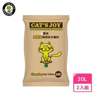 【CAT′S JOY 喜樂貓】凝結型天然松木貓砂-原木 20L〈第二代凝結型〉(2包組)