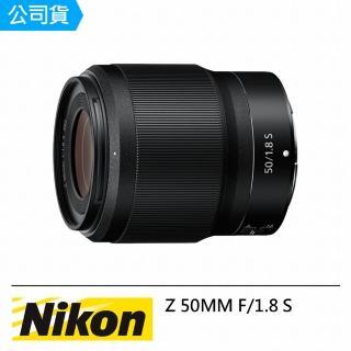 【Nikon 尼康】Z 50MM F/1.8 S(國祥公司貨)