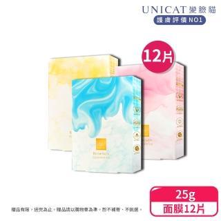 【UNICAT 變臉貓】黑頭髒汙掃地機 生物纖維代謝面膜(12片-特惠組)
