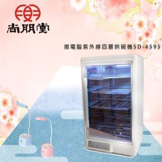 【買就送康寧餐盤組】尚朋堂 微電腦紫外線四層烘碗機SD-4595