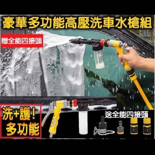 【在地人】多功能高壓水槍組 送全功能四接頭(洗車)