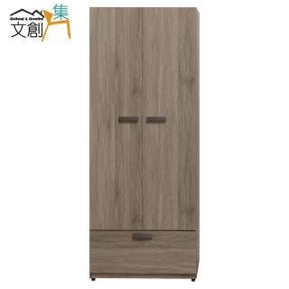 【文創集】柏比蒂   時尚2.5尺二門單抽衣櫃/收納櫃