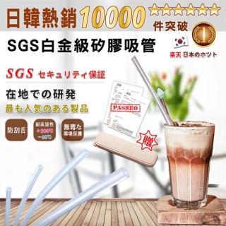 【在地人】日韓熱銷SGS級矽膠吸管 4入組 贈清潔刷.絨布袋(矽膠吸管 環保吸管)