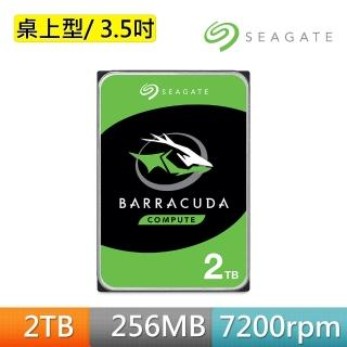 【SEAGATE 希捷】新梭魚 BarraCuda 2TB 3.5吋 7200轉 SATAⅢ 桌上型硬碟(ST2000DM008)
