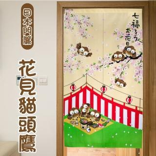 【LASSLEY】日本門簾-花見貓頭鷹85X150cm(日式 和風 日風 雙開式 一片式 自行剪裁)