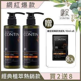 【CONTIN 康定】網紅愛用 酵素植萃洗髮乳2入組(加贈隨身包*4)
