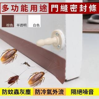 5米長 加寬4.5CM 門縫隔音密封條 門窗氣密條 隔音條 防塵門縫條 防蚊蟲邊條