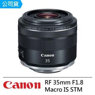 【Canon】RF 35mm F1.8 Macro IS STM 廣角微距鏡頭--公司貨
