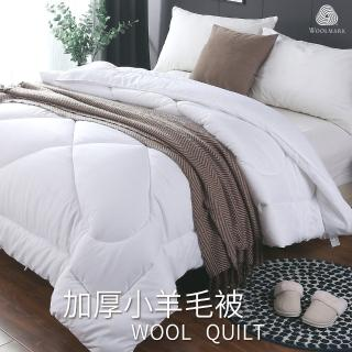 【BELLE VIE】台灣製 100%澳洲純小羊毛雙人冬被/厚棉被(180×210cm)