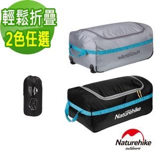 【Naturehike】大容量可折疊附滾輪行李袋 收納包 110L(2色任選)